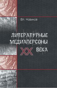 Литературные медиаперсоны XX века: Личность писателя в литературном процессе и в медийном пространстве ISBN 978-5-7567-0913-1