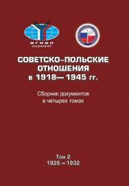 Советско-польские отношения в 1918–1945 гг.: Сборник документов в четырех томах. Том 2: 1926–1932 ISBN 978-5-7567-0923-0
