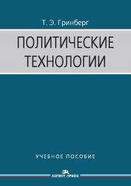 Политические технологии ISBN 978-5-7567-0952-0