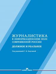 Журналистика в информационном поле современной России: должное и реальное ISBN 978-5-7567-0961-2