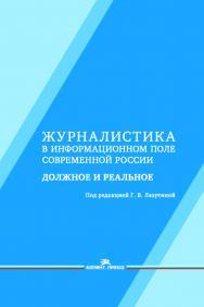 Журналистика в информационном поле современной России: должное и реальное: Монография. — 2-е изд., испр. и доп. ISBN 978-5-7567-1014-4