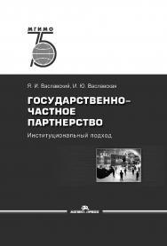 Государственно-частное партнерство: Институциональный подход: Учебник для вузов ISBN 978-5-7567-1022-9