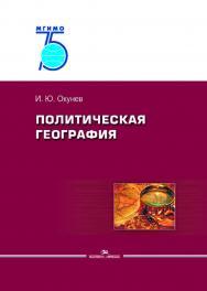 Политическая география: Учеб. пособие для вузов ISBN 978-5-7567-1024-3