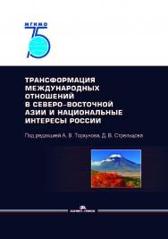 Трансформация международных отношений в Северо-Восточной Азии и национальные интересы России: Монография ISBN 978-5-7567-1025-0