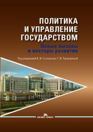 Политика и управление государством: Новые вызовы и векторы развития: Сборник статей ISBN 978-5-7567-1026-7