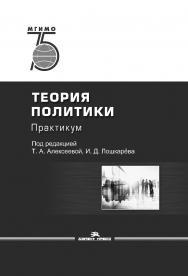 Теория политики: Практикум: Учеб. пособие для вузов ISBN 978-5-7567-1036-6