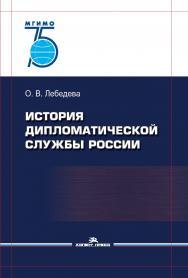 История дипломатической службы России ISBN 978-5-7567-1050-2