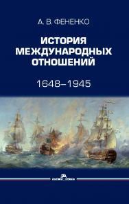 История международных отношений: 1648—1945: Учебное пособие. — 2-е изд., доп. и перераб. ISBN 978-5-7567-1060-1