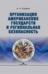 Организация американских государств и региональная безопасность ISBN 978-5-7567-1064-9