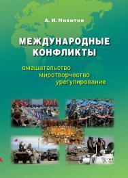 Международные конфликты: вмешательство, миротворчество, урегулирование: Учебник. 2-е изд., испр. и доп. ISBN 978-5-7567-1065-6