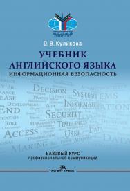 Учебник английского языка: Информационная безопасность = English for Students of Information Security ISBN 978-5-7567-1073-1