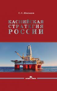 Каспийская стратегия России: Научное издание ISBN 978-5-7567-1074-8