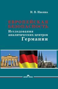 Европейская безопасность: Исследования аналитических центров Германии ISBN 978-5-7567-1080-9