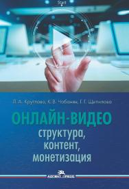 Онлайн-видео: Структура, контент, монетизация: Учебное пособие для студентов вузов ISBN 978-5-7567-1091-5