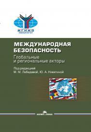 Международная безопасность: Глобальные и региональные акторы ISBN 978-5-7567-1094-6