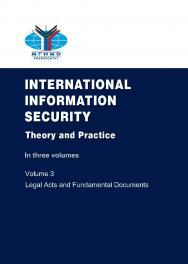 Международная информационная безопасность: Теория и практика: В трех томах. Том 3: Сборник документов (на английском языке) ISBN 978-5-7567-1100-4