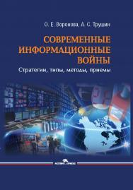 Современные информационные войны: стратегии, типы, методы, приемы ISBN 978-5-7567-1102-8