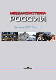 Медиасистема России: Учебник для студентов вузов ISBN 978-5-7567-1103-5