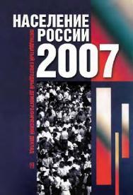 Население России 2007 : Пятнадцатый ежегодный демографический доклад ISBN 978-5-7598-0678-3