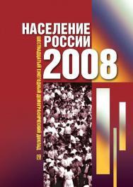 Население России 2008 : Шестнадцатый ежегодный демографический доклад ISBN 978-5-7598-0775-9