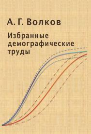 Избранные демографические труды ISBN 978-5-7598-1040-7