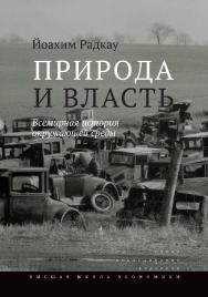 Природа и власть. Всемирная история окружающей среды ISBN 978-5-7598-1109-1