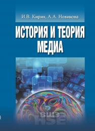 История и теория медиа ISBN 978-5-7598-1188-6