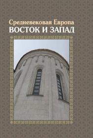 Средневековая Европа: Восток и Запад ISBN 978-5-7598-1229-6