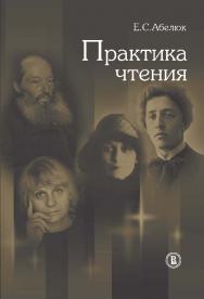 Практика чтения ISBN 978-5-7598-1255-5