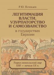 Легитимация власти, узурпаторство и самозванство в государствах Евразии: Тюрко-монгольский мир ISBN 978-5-7598-1291-3