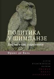 Политика у шимпанзе: Власть и секс у приматов ISBN 978-5-7598-1334-7