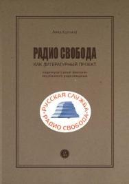 Радио Cвобода как литературный проект. Социокультурный феномен зарубежного радиовещания ISBN 978-5-7598-1335-4