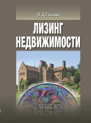 Лизинг недвижимости ISBN 978-5-7598-1517-4