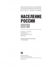Население России 2015 : двадцать третий ежегодный демографический доклад ISBN 978-5-7598-1584-6