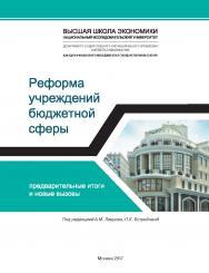 Реформа учреждений бюджетной сферы: предварительные итоги и новые вызовы ISBN 978-5-7598-1594-5