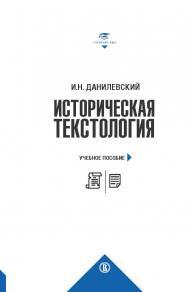 Историческая текстология ISBN 978-5-7598-1707-9