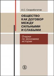 Общество как договор между сильными и слабыми. Очерки по экономике истории ISBN 978-5-7598-1714-7