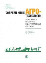 Современные агротехнологии: экономико-правовые и регуляторные аспекты ISBN 978-5-7598-1748-2