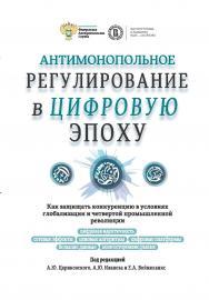 Антимонопольное регулирование в цифровую эпоху. Как защищать конкуренцию в условиях глобализации и четвертой промышленной революции ISBN 978-5-7598-1750-5