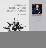 Вопросы прикладной теории войны ISBN 978-5-7598-1765-9