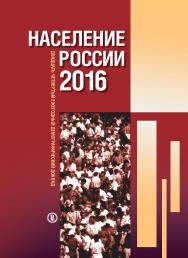Население России 2016 [Текст]: двадцать четвертый ежегодный демографический доклад ISBN 978-5-7598-1772-7