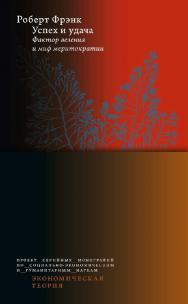 Успех и удача. Фактор везения и миф меритократии ISBN 978-5-7598-1785-7