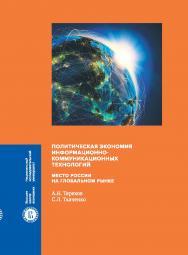 Политическая экономия информационно-коммуникационных технологий: место России на глобальном рынке ISBN 978-5-7598-1914-1