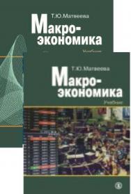 Макроэкономика : учебник для вузов : в 2 ч. Ч. II ISBN 978-5-7598-1930-1