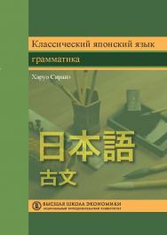 Классический японский язык: грамматика ISBN 978-5-7598-1932-5