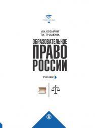 Образовательное право России: учебник и практикум : в 2 кн. Кн. 1: учебник ISBN 978-5-7598-1934-9