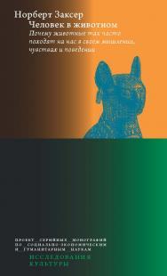 Человек в животном. Почему животные так часто походят на нас в своем мышлении, чувствах и поведении [Текст] / пер. с нем. Н. Ф. Штильмарк; под науч. ред. Е. А. Гороховской; Нац. исслед. ун-т «Высшая школа экономики». — (Исследования культуры) ISBN 978-5-7598-2067-3