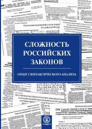 Сложность российских законов. Опыт синтаксического анализа [Текст] / Нац. исслед. ун-т «Высшая школа экономики» ISBN 978-5-75982071-0