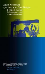 Вторая смена. Работающие семьи и революция в доме [Текст] / пер. с англ. И. Кушнаревой; под науч. ред. А. Космарского; Нац. исслед. ун-т «Высшая школа экономики». — (Социальная теория) ISBN 978-5-75982085-7
