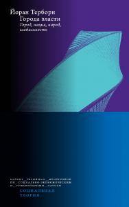 Города власти. Город, нация, народ, глобальность [Текст] / пер. с англ. А. Королева; под науч. ред. В. Данилова; Нац. исслед. ун-т «Высшая школа экономики».  — (Социальная теория) ISBN 978-5-7598-2093-2